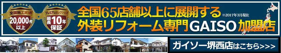 ガイソー GAISO 堺西 大阪 塗装