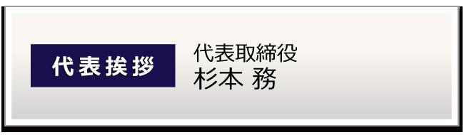 堺 大阪 外壁塗装プロ代表より皆様へのご挨拶 代表取締役 杉本 力