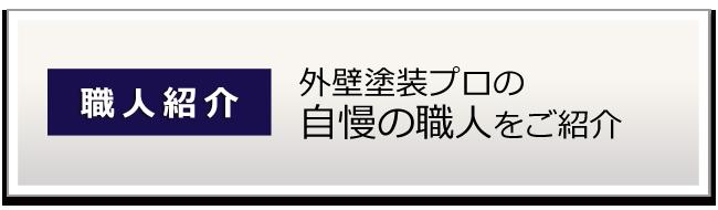 堺 大阪 外壁塗装プロ,自慢の職人紹介 堺市