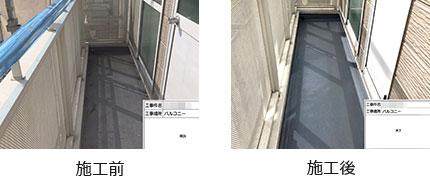 マンションの屋上やベランダ・バルコニー、階段