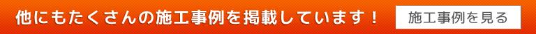 堺 大阪 他にもたくさんの施工事例を掲載しています!ぜひご覧ください! 堺の施工事例を見る