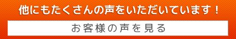 大阪 堺のお客様の声