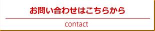 大阪 堺 contact お問い合わせはこちら 堺で外壁塗装をお考えの方は外壁塗装プロへ