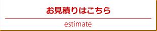大阪 お見積りはこちら 堺の外壁塗装を無料見積り