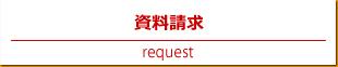 大阪 堺 資料請求