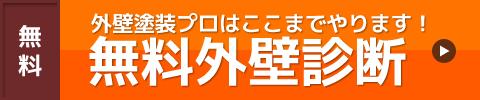 大阪 堺 診断 無料 ここまでやります プロ