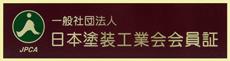 日本塗装工業組合