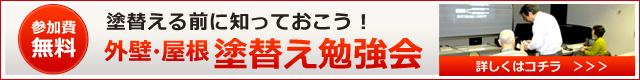 堺で外壁塗装についての勉強会を開催中 参加費無料