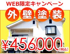 堺市 外壁塗装キャンペーン