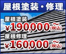 堺市 屋根塗装キャンペーン