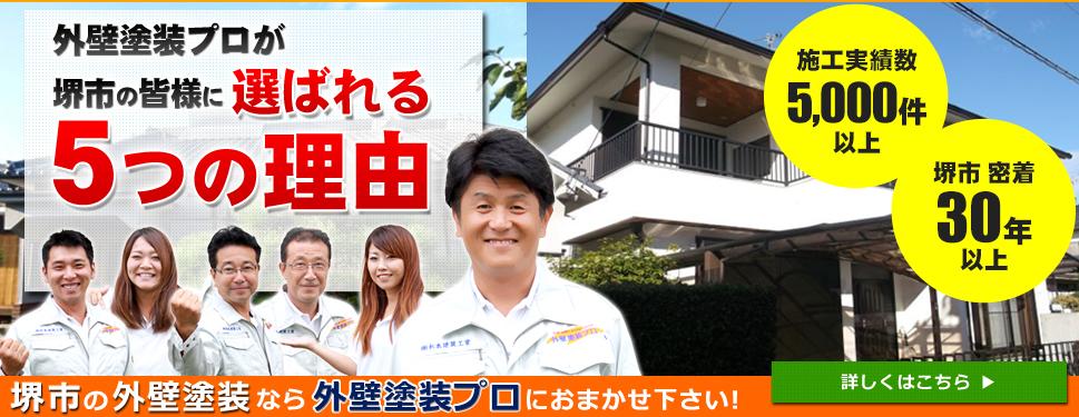 堺市の外壁屋根塗装専門店 杉本建装工業