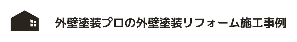大阪 外壁塗装プロ 堺 外壁塗装 リフォーム施工事例