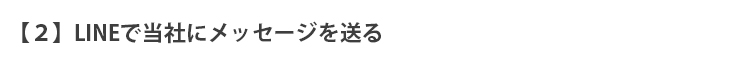 【2】LINEで当社にメッセージを送る