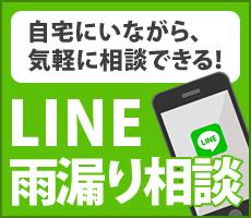 lineみつもり 見積 ライン LINE