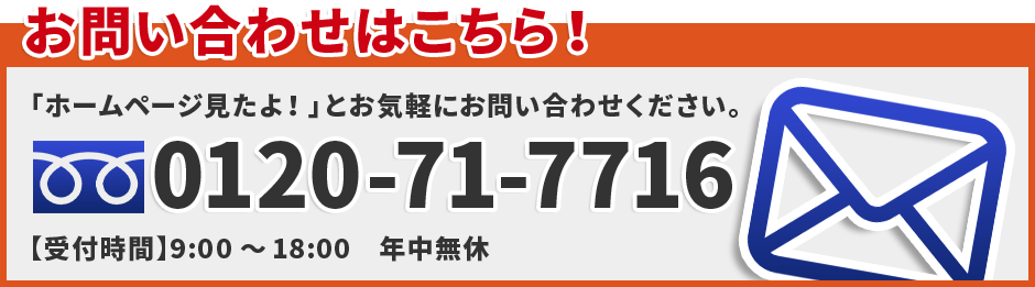お問合せはこちら 0120-71-7716 【受付時間】9:00~18:00 年中無休
