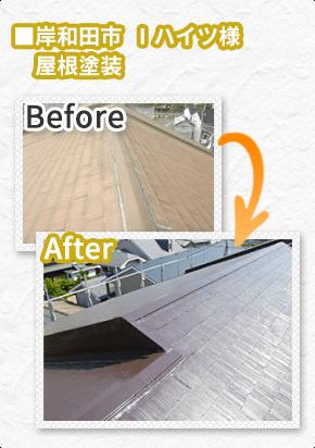 岸和田市 Iハイツ様 屋根塗装