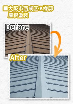 大阪市西成区 K様邸 屋根塗装