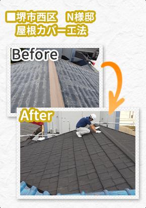 堺市西区 N様邸 屋根カバー工法