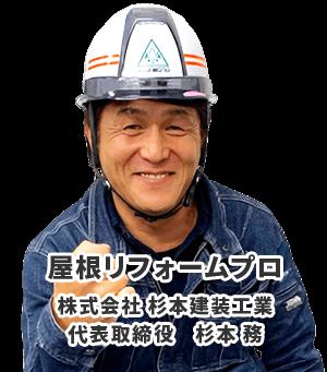 株式会社杉本建装工業 代表取締役 杉本務