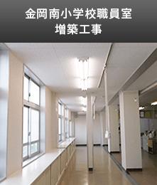 金岡南小学校職員室増築工事