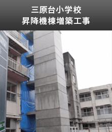 三原台小学校昇降機棟増築工事