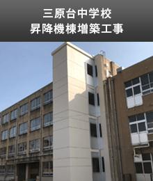 三原台中学校昇降機棟増築工事