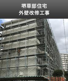 堺草部住宅外壁改修工事