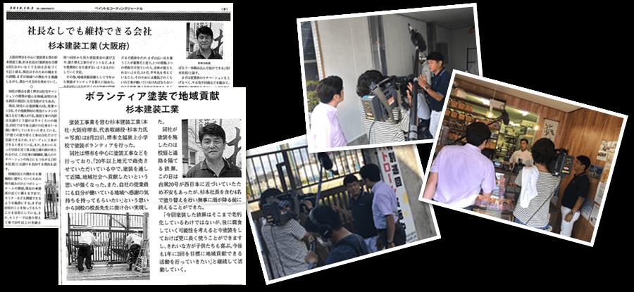 業界紙やテレビ局からも取材されています