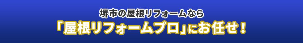 堺市の屋根リフォームなら「屋根リフォームプロ」にお任せ!