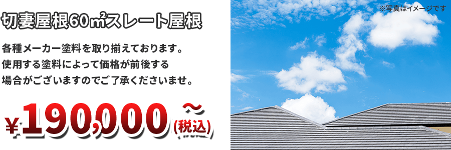 切妻屋根60㎡スレート屋根 ¥338,000~(税込)