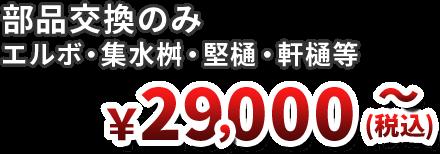 部品交換のみ エルボ・集水桝・堅樋・軒樋等 ¥29,000~(税込)