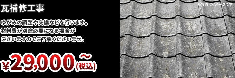 瓦補修工事 ¥29,000~(税込)