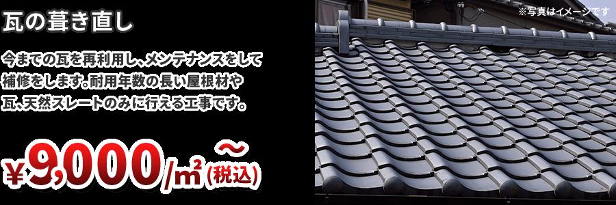 瓦の葺き直し ¥9,000/㎡~(税込)