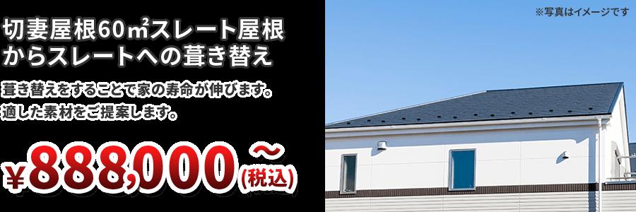 切妻屋根60㎡スレート屋根からスレートへの葺き替え ¥888,000~(税込)