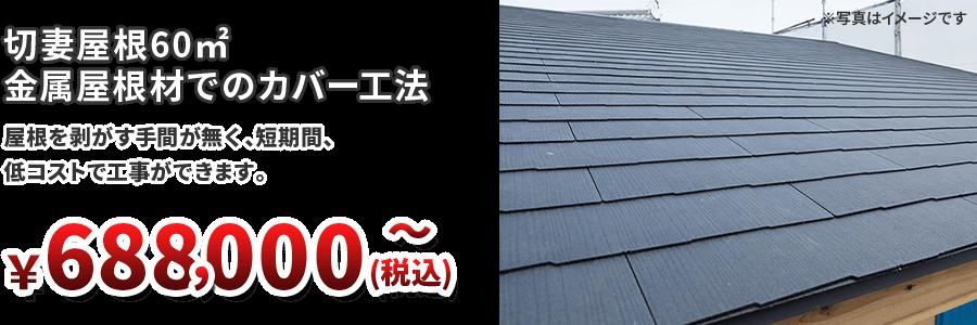 切妻屋根60㎡金属屋根材でのカバー工法 ¥688,000~(税込)