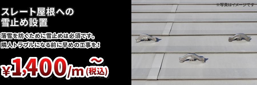 スレート屋根への雪止め設置 ¥1,400/m~(税込)