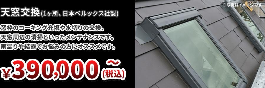 天窓交換(1ヶ所、日本ベルックス社製) ¥390,000~(税込)